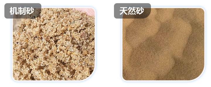 简单描述河沙、水洗砂、机制砂的区别